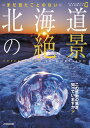 まだ見たことのない北海道の絶景 (JTBのMOOK)