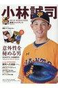 小林誠司 読売ジャイアンツ (スポーツアルバム)