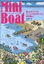 ミニボート入門 楽し海モーターボート ビギナーズ ガイド 吉谷瑞雄