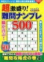 超激盛り!難問ナンプレ500(Vol.7) (COSMIC MOOK) [ ふじいしのぶ ]