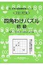 四角わけパズル(初級) [ M.access ]