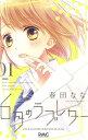 6月のラブレター 1 (りぼんマスコットコミックス) [ 春田 なな ]