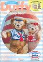 Duffy The Disney Bear Special Guidebook ダッフィーといつもいっしょ (My Tokyo Disney resort) Disney Fan編集部