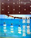石垣・竹富・西表・宮古島3版 (ことりっぷ)
