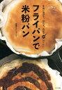 フライパンで米粉パン 生地に混ぜて、包んで、のせて64レシピ [ 高橋ヒロ ]