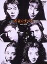 若者のすべて DVD-BOX Special Edition [ 萩原聖人 ]