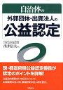 自治体の外郭団体・出資法人の公益認定 [ 出井信夫 ]