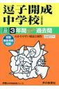 逗子開成中学校(平成30年度用) 3年間スーパー過去問 (声教の中学過去問シリーズ)