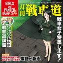 ガールズ&パンツァー オリジナルドラマCD 月刊戦車道CD ...