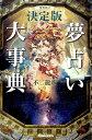 夢占い大事典増補改訂 決定版 (L books*Elfin books series) [ 不二竜彦