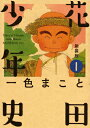花田少年史(1)新装版 (モーニングKC) [ 一色まこと ]