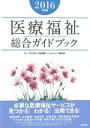 医療福祉総合ガイドブック(2016年度版) [ 日本医療ソーシャルワーク研究会 ]