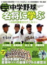 中学野球名将に学ぶ (B.B.mook H&R技術ゼミナール 3)