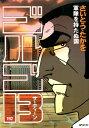 ゴルゴ13(192) 軍隊を持たぬ国 (SPコミックス) [ さいとう・たかを ]