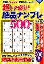 楽天楽天ブックス超トク盛り!絶品ナンプレ500(Vol.13) (COSMIC MOOK)