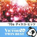 ビクター TWIN BEST::'70s ディスコ・ヒッツ [ (V.A.) ]
