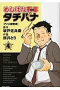 めしばな刑事 タチバナ(4)
