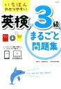 英検3級まるごと問題集 [ 伊藤太 ]