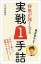 藤井聡太推薦! 将棋が強くなる実戦1手詰 [ 書籍編集部 ]...