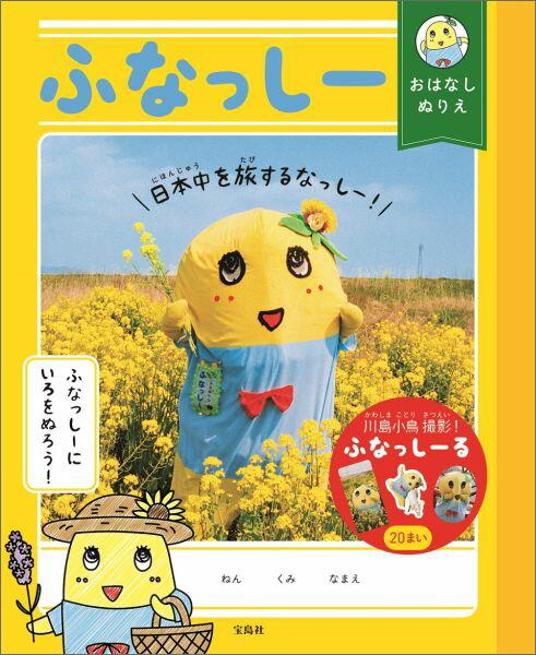ふなっしーおはなしぬりえ 日本中を旅するなっしー! ([バラエティ])...:book:17558903