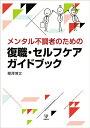 メンタル不調者のための復職・セルフケアガイドブック [ 櫻澤 博文 ]