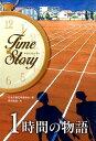 1時間の物語 タイムストーリー 日本児童文学者協会