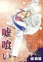 嘘喰い(28) [ 迫稔雄 ]