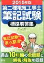 第二種電気工事士筆記試験標準解答集(2015年版) [ オーム社 ]