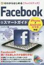 ゼロからはじめる Facebook フェイスブック スマートガイド (ゼロからはじめる) [ リンクアップ ]