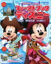 ファーストブックディズニー 2017年 Vol.2 ゆめと ぼうけんが いっぱい! (First Book Disney) [ 講談社 ]