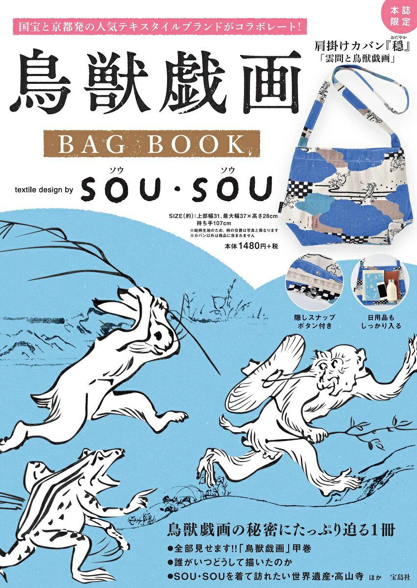 鳥獣戯画 BAG BOOK textile de...の商品画像