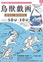 鳥獣戯画 BAG BOOK textile design by SOU SOU ([バラエティ])