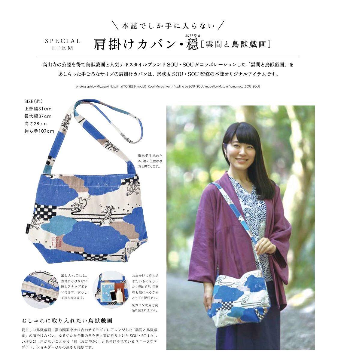 鳥獣戯画 BAG BOOK textile d...の紹介画像2