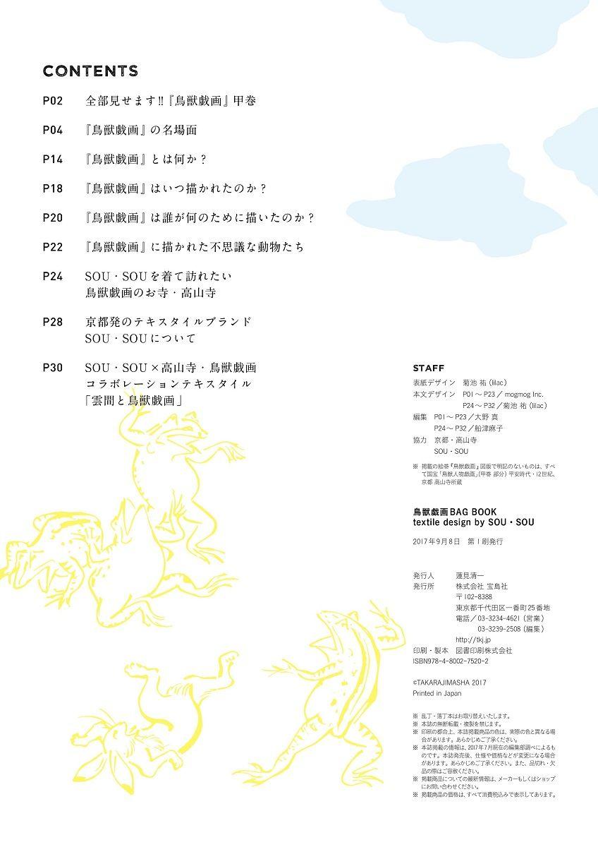 鳥獣戯画 BAG BOOK textile d...の紹介画像3
