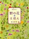 野の花えほん(春と夏の花) [ 前田まゆみ ]
