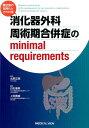 消化器外科周術期合併症のminimal requirements [ 白石憲男 ]