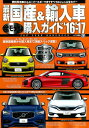 最新国産&輸入車全モデル購入ガイド('16-'17)