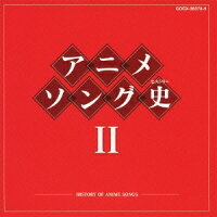 ���˥��2-HISTORY_OF_ANIME_SONGS-