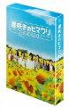 遅咲きのヒマワリ〜ボクの人生、リニューアル〜 Blu-ray BOX【Blu-ray】