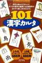 101漢字カルタ新版 [ 宮下久夫 ]