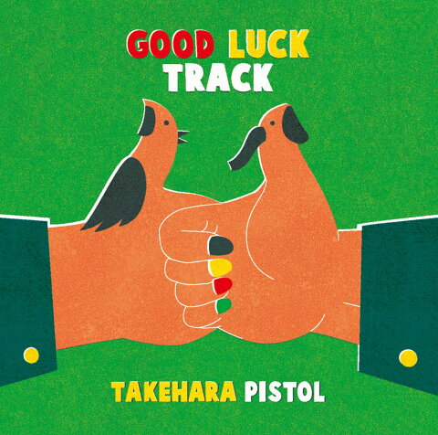 GOOD LUCK TRACK (初回限定盤 CD+DVD)【12%OFF+ポイント10倍】 [ 竹原ピストル ]