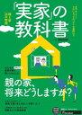 「実家」の教科書 by SUUMO [ 「スーモ」編集部 ]