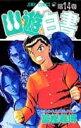 幽☆遊☆白書(第14巻) 血塗られた過去!!の巻 (ジャンプコミックス) 冨樫義博