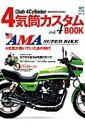 4気筒カスタムBOOK(vol.4) Club 4Cylinder「直4好きのための本」 AMAスーパーバイクを戦った4気筒 (エイムック)