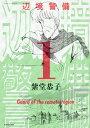 辺境警備 1 (あすかコミックスDX) [ 紫堂 恭子 ]