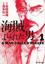 海賊とよばれた男(1) [ 須本壮一 ]