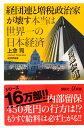 経団連と増税政治家が壊す本当は世界一の日本経済 (講談社+α新書) [ 上念 司