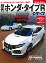 歴代ホンダ タイプRのすべて 最強スポーツカーの系譜をたどる (モーターファン別冊)