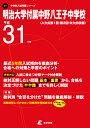 明治大学付属中野八王子中学校(平成31年度) (中学校別入試問題集シリーズ)