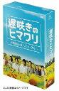 遅咲きのヒマワリ〜ボクの人生、リニューアル〜 DVD-BOX [ 生田斗真 ]